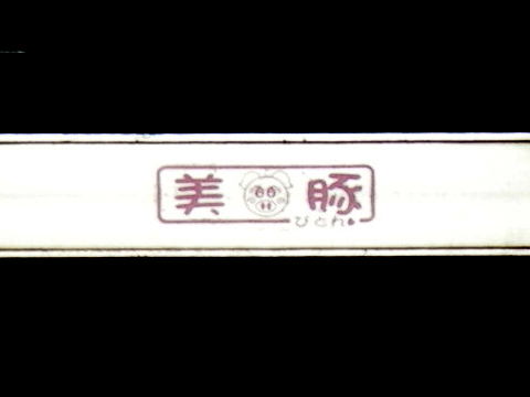 Img3022
